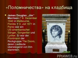 "«Поломничества» на кладбища James Douglas ""Jim"" Morrison (* 8. Dezember 1943 in"