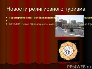 Новости религиозного туризма Туроператор Safa Tour был лишен права отправлять па