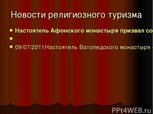 Новости религиозного туризма Настоятель Афонского монастыря призвал совершать па