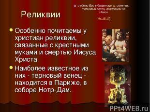 Реликвии Особенно почитаемы у христиан реликвии, связанные с крестными муками и