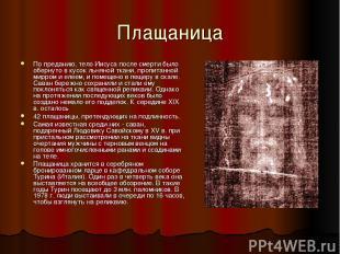 Плащаница По преданию, тело Иисуса после смерти было обернуто в кусок льняной тк