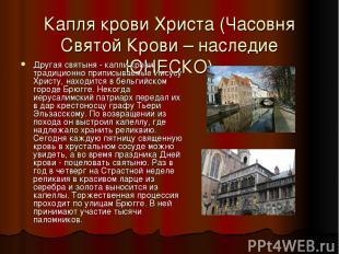 Капля крови Христа (Часовня Святой Крови – наследие ЮНЕСКО) Другая святыня - кап
