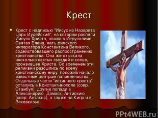 """Крест Крест с надписью """"Иисус из Назарета Царь Иудейский"""", на котором распяли Ии"""