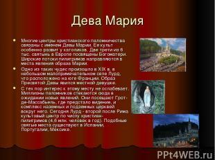 Дева Мария Многие центры христианского паломничества связаны с именем Девы Марии