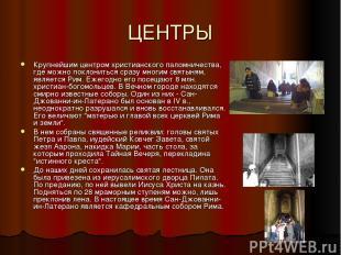 ЦЕНТРЫ Крупнейшим центром христианского паломничества, где можно поклониться сра