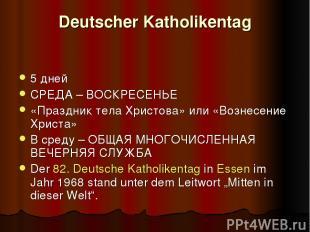 Deutscher Katholikentag 5 дней СРЕДА – ВОСКРЕСЕНЬЕ «Праздник тела Христова» или