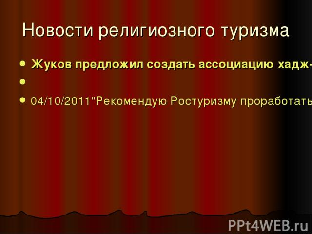 Новости религиозного туризма Жуков предложил создать ассоциацию хадж-туроператоров 04/10/2011