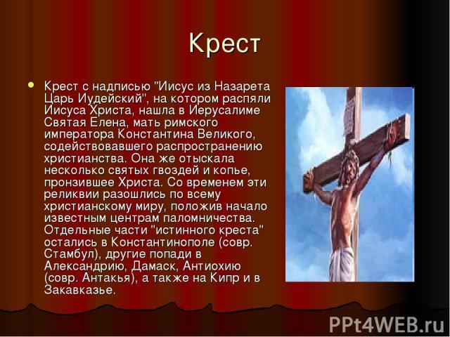 Крест Крест с надписью