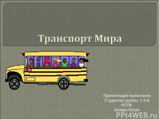 Презентацию выполнила Студентка группы 1-9-Б НСПК Боярко Юлия автор: Карезина Ни