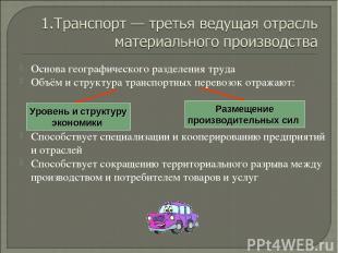 Основа географического разделения труда Объём и структура транспортных перевозок