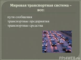 пути сообщения транспортные предприятия транспортные средства автор: Карезина Ни