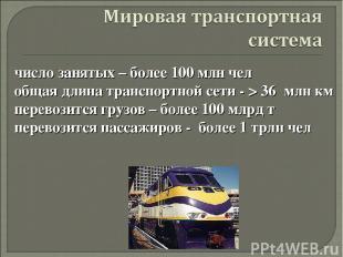 число занятых – более 100 млн чел общая длина транспортной сети - > 36 млн км пе
