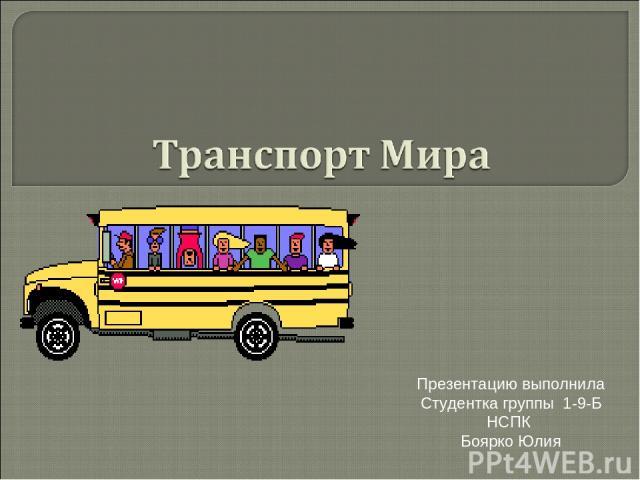Презентацию выполнила Студентка группы 1-9-Б НСПК Боярко Юлия автор: Карезина Нина Валентиновна