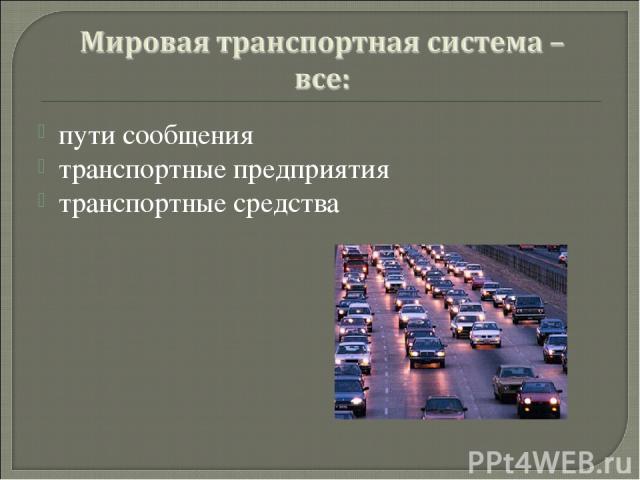 пути сообщения транспортные предприятия транспортные средства автор: Карезина Нина Валентиновна