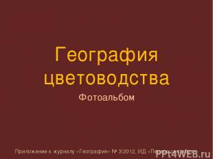 География цветоводства Фотоальбом Приложение к журналу «География» № 3/2012, ИД