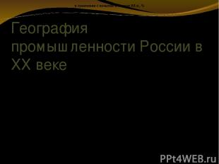 География промышленности России в XX веке в сравнении с началом и концом ХХ в.,