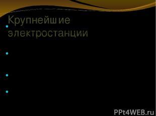 Крупнейшие электростанции КЭС топливные: Сургутскую №1 (3280 тыс. кВт), Сургутск