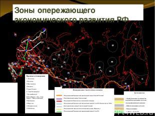 Зоны опережающего экономического развития РФ Категории зон - Обрабатывающие прои