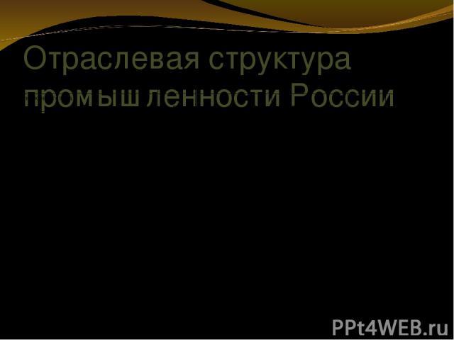 Отраслевая структура промышленности России Отрасли промышленности . . . . . .* .* Электроэнергетика 6,6 10,5 9,2 9,8 12,1 10,6 13,8 Топливная 12,5 16,9 15,8 15,9 19,2 23,4 24,6 Черная металлургия 8,7 7,7 8,6 8,1 9,5 18,2 14,8 Цветная металлургия 8,3…