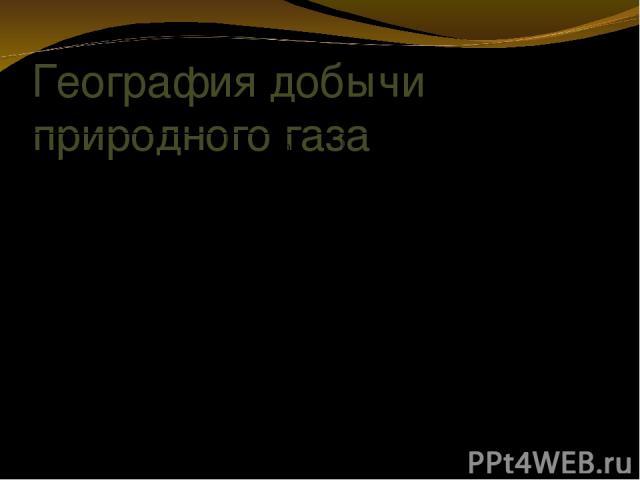География добычи природного газа Экономический район 2006 2007 2008 млрд м3 % млрд м3 % млрд м3 % Северный 2,9 0,3 2,9 0,5 2,8 0,5  Поволжский 12,5 2,1 12,6 2,1 12,6 2,0  Северокавказский 4,4 0,6 4,6 0,8 4,4 0,8  Уральский 19,1 3,2 19,0 3,2 19,3 …