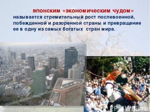 японским «экономическим чудом» называется стремительный рост послевоенной, побеж