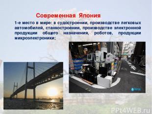 1-е место в мире: в судостроении, производстве легковых автомобилей, станкострое
