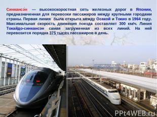 Синкансэ н — высокоскоростная сеть железных дорог в Японии, предназначенная для