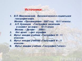 Источники: В.П. Максаковский. Экономическая и социальная география мира. Москва