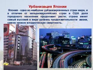Урбанизация Японии Япония - одна из наиболее урбанизированных стран мира, и в от
