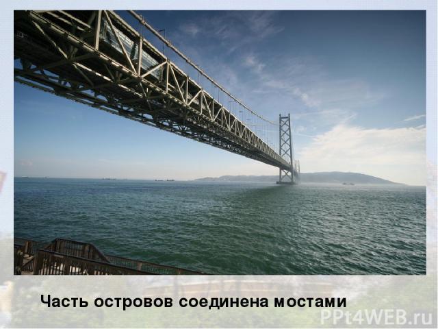 Часть островов соединена мостами