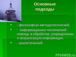 Основные подходы - философско-методологический; - информационно-технический - по