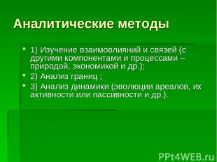 Аналитические методы 1) Изучение взаимовлияний и связей (с другими компонентами