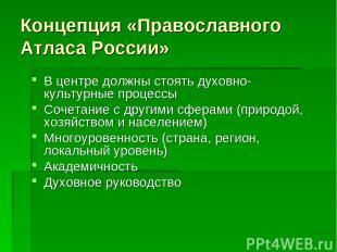 Концепция «Православного Атласа России» В центре должны стоять духовно-культурны