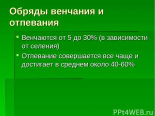 Обряды венчания и отпевания Венчаются от 5 до 30% (в зависимости от селения) Отп