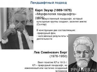 Карл Зауэр (1889-1975) «Морфология ландшафта» (1925) Ландшафтный подход КЛ – иск