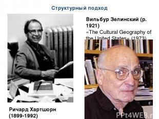 Структурный подход Ричард Хартшорн (1899-1992) Вильбур Зелинский (р. 1921) «The