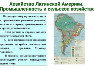 Латинскую Америку можно отнести к промышленно развитым регионам, хотя все его ст