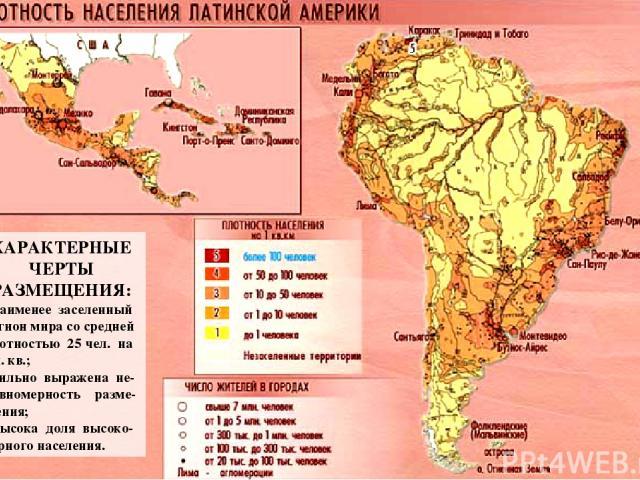 ХАРАКТЕРНЫЕ ЧЕРТЫ РАЗМЕЩЕНИЯ: - наименее заселенный регион мира со средней плотностью 25 чел. на км. кв.; сильно выражена не-равномерность разме-щения; высока доля высоко-горного населения.
