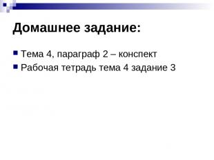 Домашнее задание: Тема 4, параграф 2 – конспект Рабочая тетрадь тема 4 задание 3