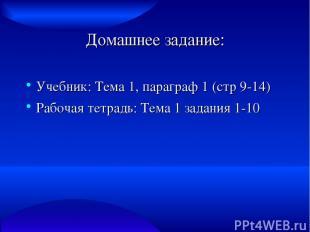 Домашнее задание: Учебник: Тема 1, параграф 1 (стр 9-14) Рабочая тетрадь: Тема 1