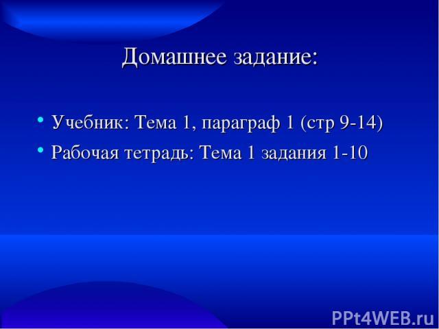 Домашнее задание: Учебник: Тема 1, параграф 1 (стр 9-14) Рабочая тетрадь: Тема 1 задания 1-10