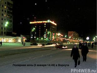 Полярная ночь (5 января 14:49) в Воркуте