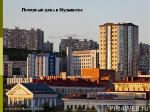 Полярный день в Мурманске