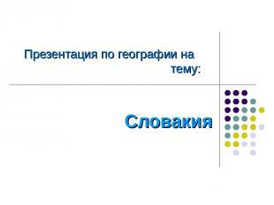Словакия Презентация по географии на тему: ЦООД Элистинский лицей