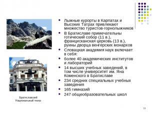 * Лыжные курорты в Карпатах и Высоких Татрах привлекают множество туристов-горно