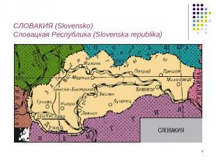 * СЛОВАКИЯ (Slovensko) Словацкая Республика (Slovenskа republika)