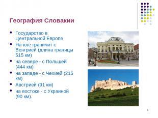* География Словакии Государство в Центральной Европе На юге граничит с Венгрией