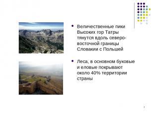 * Величественные пики Высоких гор Татры тянутся вдоль северо-восточной границы С