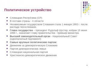 * Политическое устройство Словацкая Республика (СР) В составе страны - 4 области