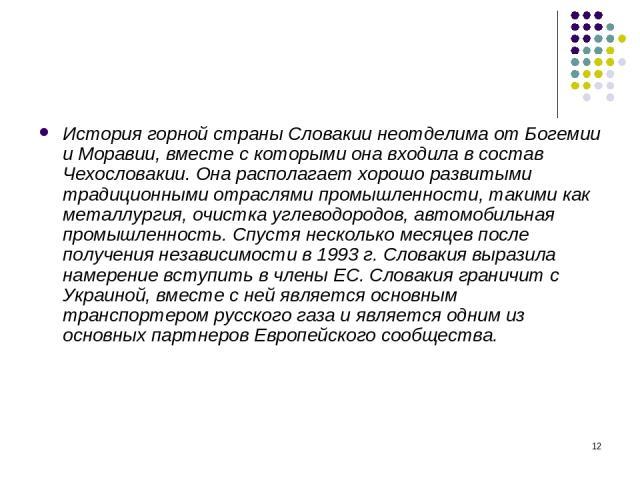 * История горной страны Словакии неотделима от Богемии и Моравии, вместе с которыми она входила в состав Чехословакии. Она располагает хорошо развитыми традиционными отраслями промышленности, такими как металлургия, очистка углеводородов, автомобиль…